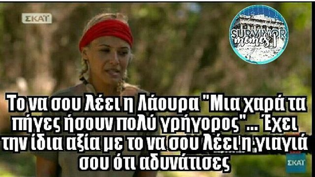 "174 ""Μου αρέσει!"", 1 σχόλια - survivor.greece (@survivor.greece2017) στο Instagram"