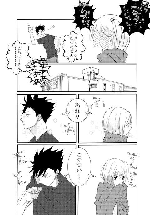 Kuroo x Yachi #10 ♡ [6/8]