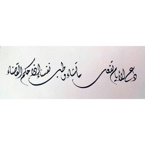 653 Best Images About Calligraphy On Pinterest Arabic