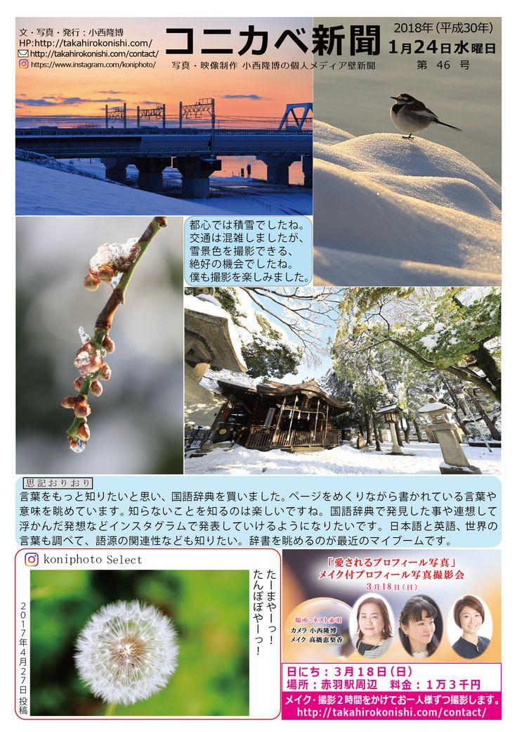 コニカベ新聞第46号です。都心では雪景色を撮影できる絶好の機会でした。 http://takahirokonishi.com/2018/01/24/post-474/#more-474 コニカベ新聞は自分メディアのweb版壁新聞です。写真を通して、人やモノ、地域の魅力を伝えます。次回は1月27日発行予定です。 #コニカベ新聞 #コニカベ #思記おりおり 発行者︓小西隆博 HP:http://takahirokonishi.com/  Instagram:https://www.instagram.com/koniphoto/ コニカベ新聞一覧:https://www.pinterest.jp/konikichi/コニカベ新聞/  写真素材をSnapmartで販売しています:https://snapmart.jp/portfolios/koniphoto 撮影のご相談・ご依頼:http://takahirokonishi.com/contact/  Facebookページ:https://www.facebook.com/koniphoto/