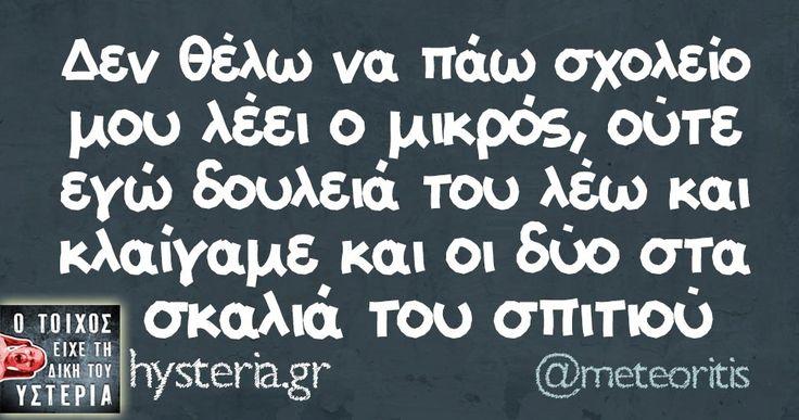 diaforetiko.gr : 30 από τις πιο εύστοχες ατάκες των τελευταίων ημερών