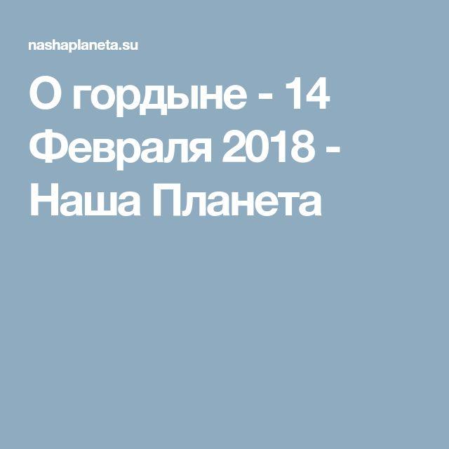 О гордыне - 14 Февраля 2018 - Наша Планета