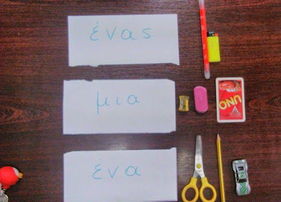 Δυσκολίες γραμματικού περιεχομένου (Δραστηριότητα)
