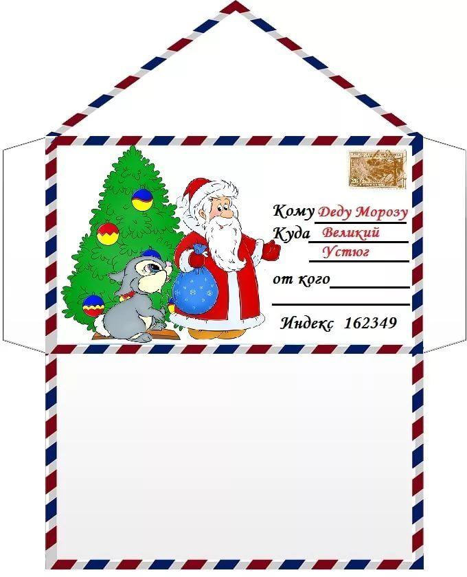 Дед мороз конверт в картинках
