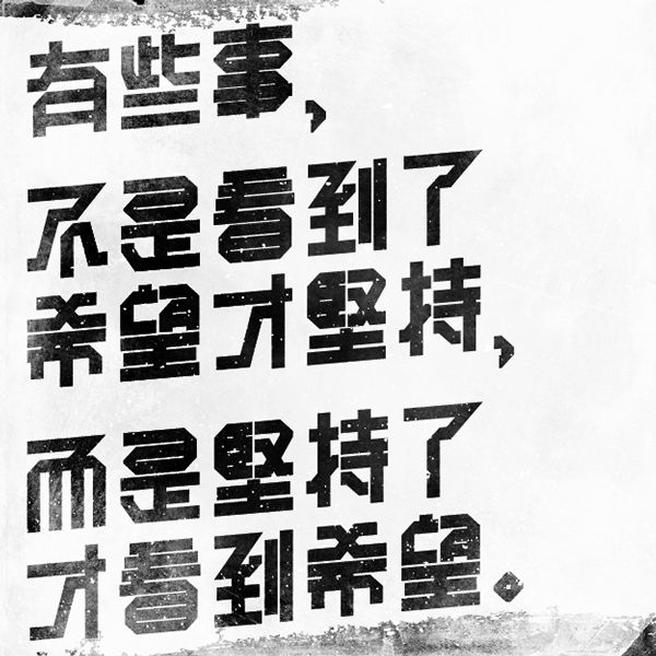 Chinese Typography | Quotation by beck wong, via Behance