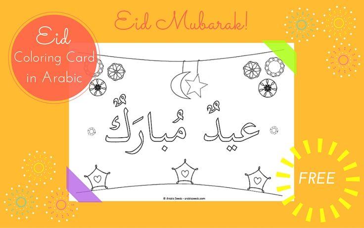 www.arabicplayground.com FREE Eid Card in Arabic – Printable Coloring by Arabic Seeds