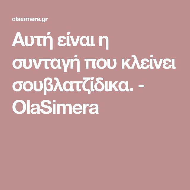 Αυτή είναι η συνταγή που κλείνει σουβλατζίδικα. - OlaSimera