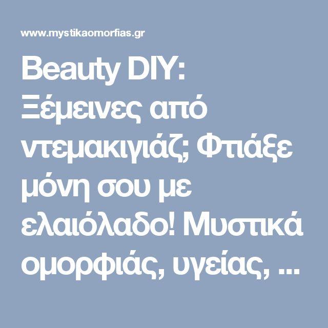 Beauty DIY: Ξέμεινες από ντεμακιγιάζ; Φτιάξε μόνη σου με ελαιόλαδο! Μυστικά oμορφιάς, υγείας, ευεξίας, ισορροπίας, αρμονίας, Βότανα, μυστικά βότανα, www.mystikavotana.gr, Αιθέρια Έλαια, Λάδια ομορφιάς, σέρουμ σαλιγκαριού, λάδι στρουθοκαμήλου, ελιξίριο σαλιγκαριού, πως θα φτιάξεις τις μεγαλύτερες βλεφαρίδες, συνταγές : www.mystikaomorfias.gr, GoWebShop Platform