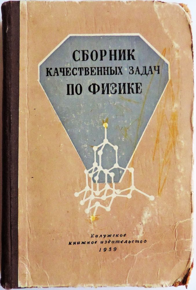 Russian Soviet school Collection qualitative tasks in physics Textbook Rare 1959 #Textbook