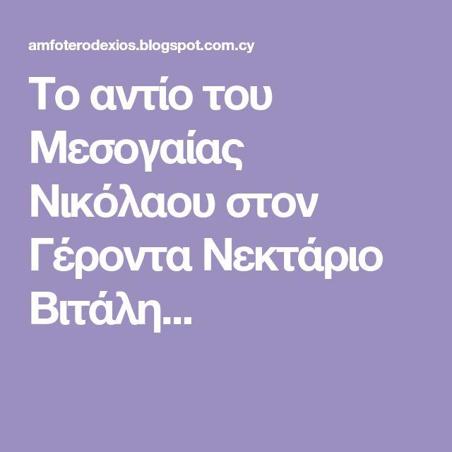 Το αντίο του Μεσογαίας Νικόλαου στον Γέροντα Νεκτάριο Βιτάλη...