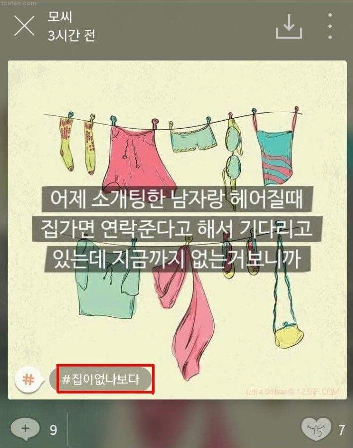 소개팅 무한 긍정녀
