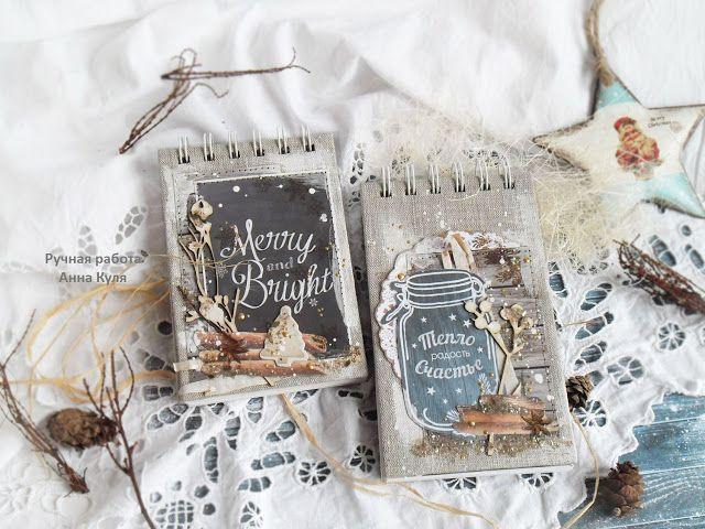 """Лисичка со скалочкой: Зимние блокнотики из коллекции """"Rustic Winter"""""""