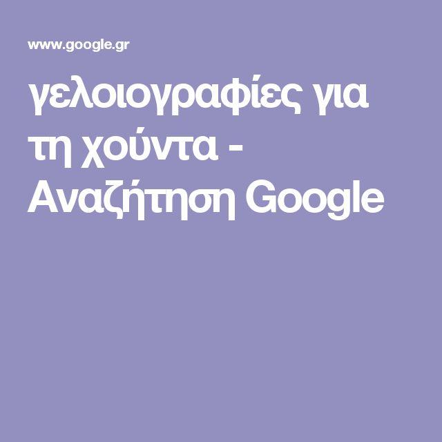 γελοιογραφίες για τη χούντα - Αναζήτηση Google