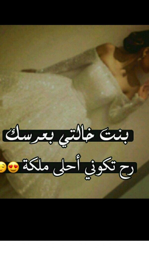 بنت خالتي Beautiful Arabic Words Super Funny Videos Romantic Love Quotes