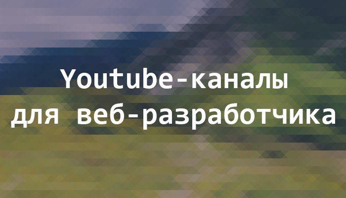 Cписок YouTube-каналов для обучения веб-разработке.  https://github.com/forwebdev/channels/blob/master/channels.md