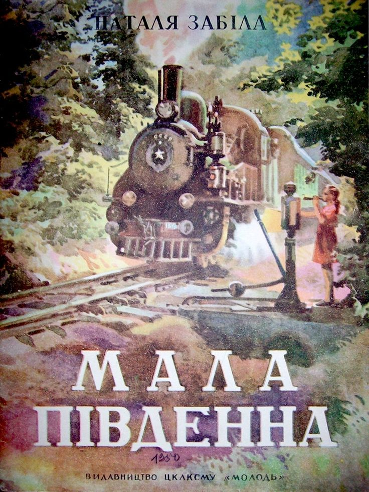 """kid_book_museum: Наталья Забила """"Малая Южная"""", 1950 год"""