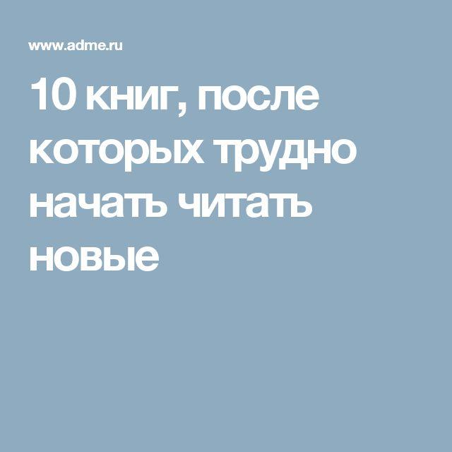 10книг, после которых трудно начать читать новые