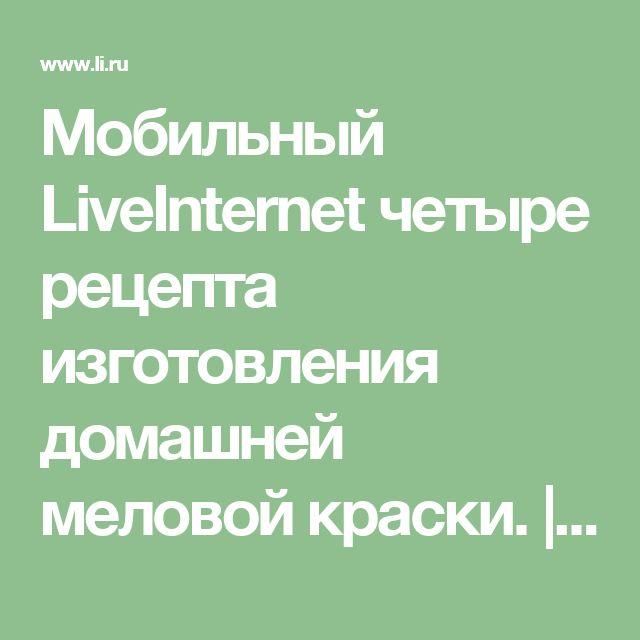 Мобильный LiveInternet четыре рецепта изготовления домашней меловой краски.   limada - Дневник limada  