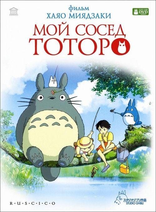 My Neighbor Totoro Full Movie Online 1988