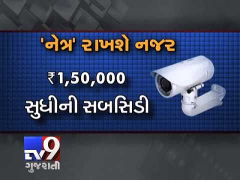 Ahmedabad: Gujarat government; under Suraksha Setu has launched a project 'Netra' in which closed-circuit television cameras (CCTV) will be installed in residential areas. Government will provide 30% subsidy on CCTV cameras. The initiative aims to curb crime.  Subscribe to Tv9 Gujarati https://www.youtube.com/tv9gujarati Like us on Facebook at https://www.facebook.com/tv9gujarati