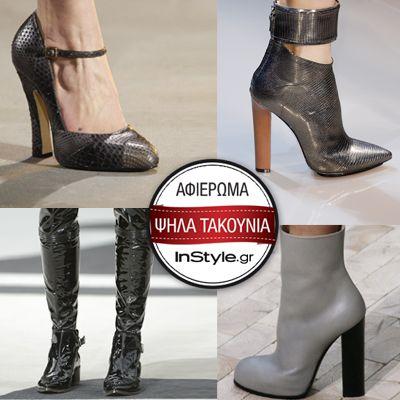 Οι τάσεις στα ψηλά τακούνια: Τι προτείνουν 30 οίκοι μόδας για τον χειμώνα http://www.instyle.gr/photo-gallery/psila-takounia-ti-protinoun-iki-modas-gia-chimona/