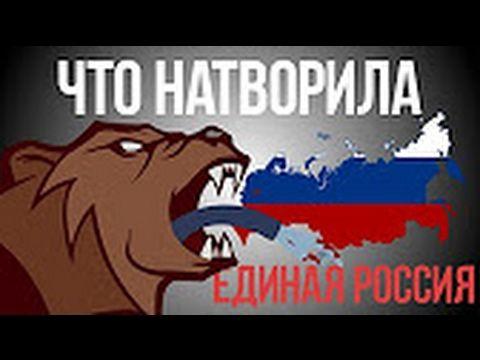 """Ущерб от """"Единой России"""" 1 млрд. долларов. Шокирующий доклад В. Рашкина"""