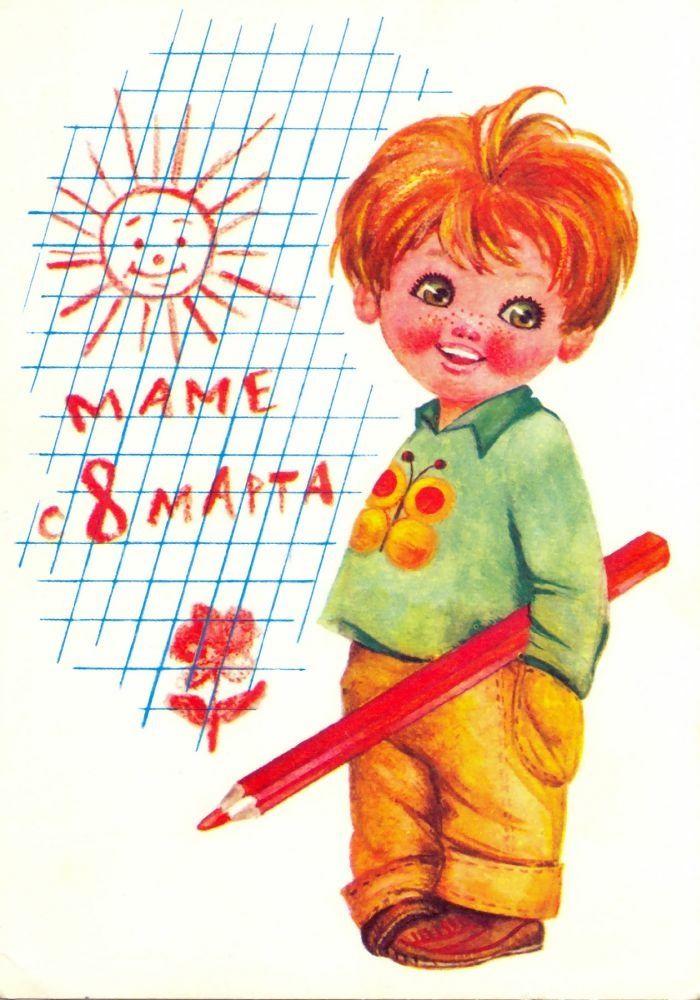 Днем, 8 марта советские открытки мальчик и девочка