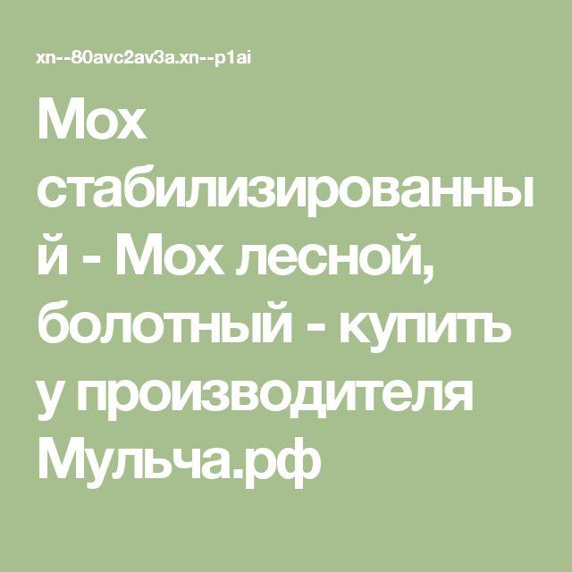 Мох стабилизированный - Мох лесной, болотный - купить у производителя Мульча.рф