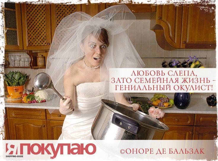 «Любовь слепа, зато семейная жизнь — гениальный окулист!». - © Оноре де Бальзак http://www.yapokupayu.ru