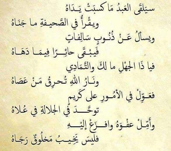 اللهم أختم لنا بخاتمة السعادة Arabic Typing Quotes Hadeeth