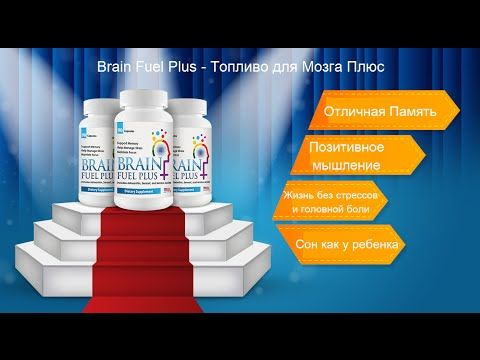 Brain Fuel Plus - Продукт Века|Топливо для Мозга Плюс|Brain  Abudance|Ус...
