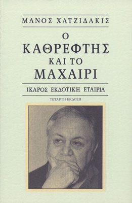 Απολαυστικές ώρες με τη συντροφιά του Μάνου Χατζιδάκι μπορεί να περάσει κανείς διαβάζοντας το βιβλίο Μάνος Χατζιδάκις, Ο καθρέφτης και το μαχαίρι (Ίκαρος 1988).