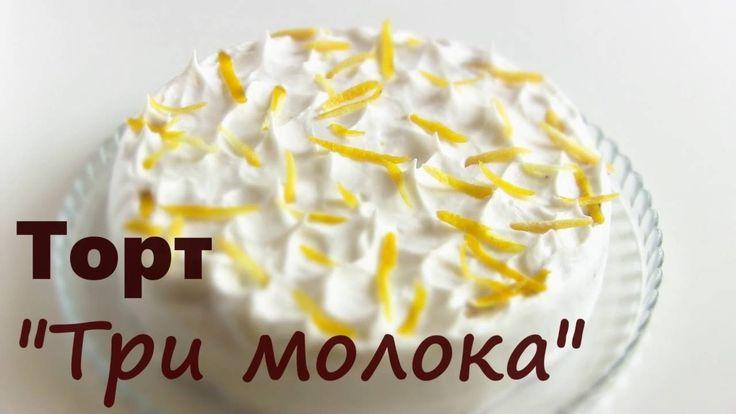 """ТОРТ """"Три Молока""""/ Бисквит/ Простой рецепт VIKKAvideo- - YouTube Tres leches milk cake"""