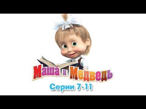 Маша и Медведь - Все серии подряд (7-11 серии) - YouTube