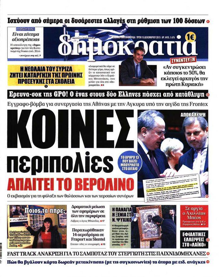 Εφημερίδα ΔΗΜΟΚΡΑΤΙΑ - Τρίτη, 15 Δεκεμβρίου 2015