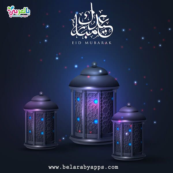 اجمل صور عيد سعيد 2020 عيدكم مبارك عبارات تهنئة بالعيد بالعربي نتعلم Eid Mubarak Greeting Cards Ramadan Lantern Eid Mubarak Greetings