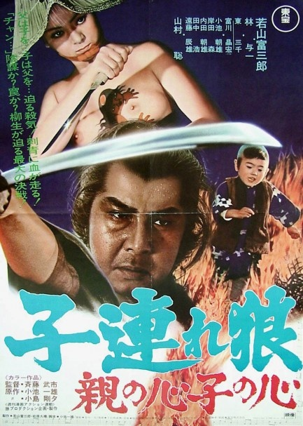Lone Wolf and Cub, 親の心子の心 - 子連の狼!