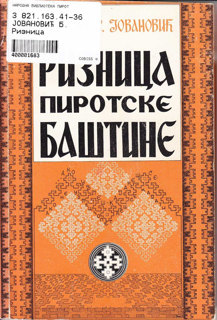 Збирка књига Народне библиотеке у Пироту
