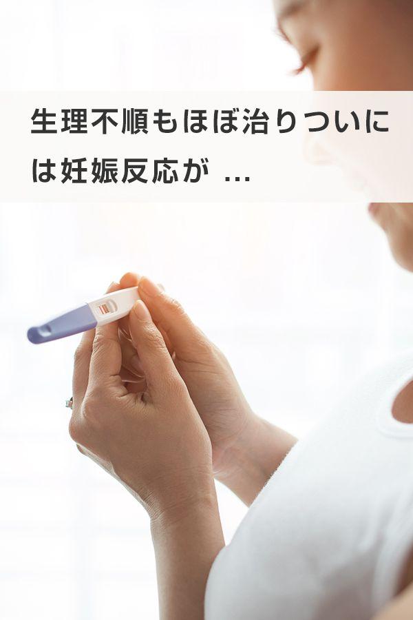 不順 妊娠 生理