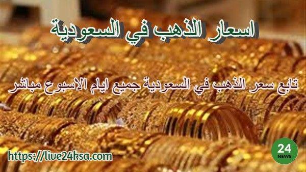 اسعار الذهب في السعودية سعر الذهب جميع ايام الاسبوع Beef