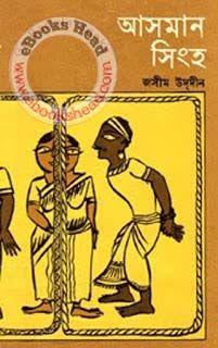 Ashman Singho is a popular Bengali poem and most poem readings by Palli Kobi Jasimuddin.
