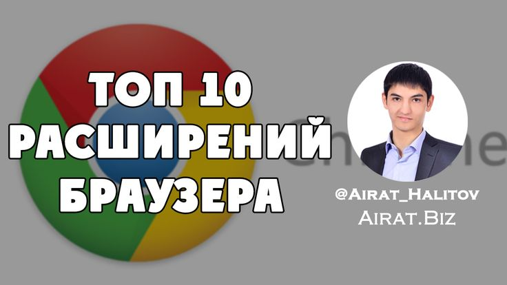 Топ 10 расширений для браузера Google  #Chrome, которые упростят вашу жизнь и ускорят вашу работу. Смотри видео из рубрики #АйратРекомендует прямо сейчас! #бизнес #расширения #googlechrome #АйратХалитов #AiratBiz