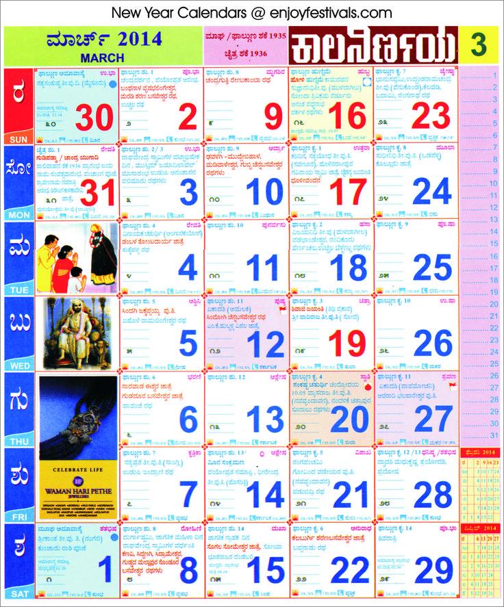March 2014 Kannada kalnirnay Calendar