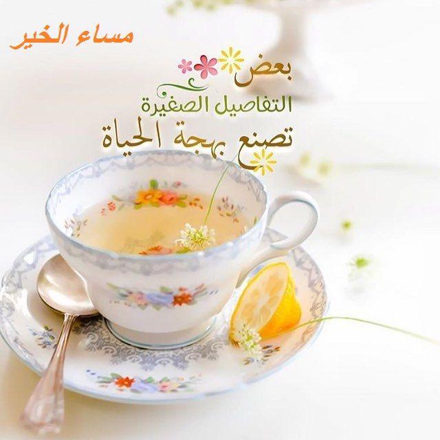 Pin By رغــــــد On بطـاقـات صبـاحيـة واسـلاميـة Tableware Glassware Tea Cups
