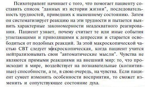 Эндрю Соломон в своей книге «Демон полуденный» пишет о роли когнитивно-поведенческой (бихевиоральной) терапии в лечении депрессии. «Мысли человека о…