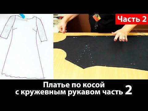 Кроим платье по косой с кружевным рукавом часть 2 - YouTube