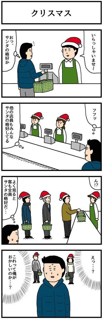 ネットで話題の4コママンガ「たのしい4コマ」がタウンワークマガジンに登場! 第10回目のテーマは「クリスマス」。 作:せきの (@sekino4koma) ブログ「たのしい4コマ」にてシュール系4コマ漫画を定期的に配信。…