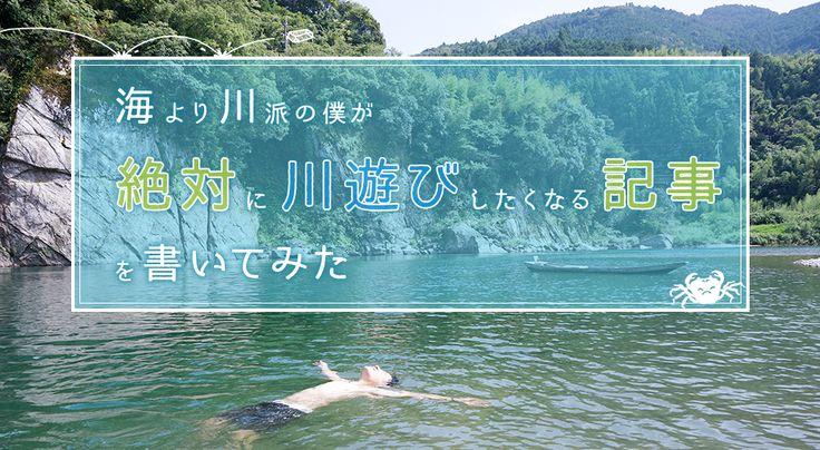 よっ! はいそんなわけで皆さんこんにちは~~~! 川神(かわしん)でーす! まあいきなり「川神」とか言われたところで、「え?何?」ってなると思うので川神についてご説明しますね! 川の、神です! そんな川神、本日は高知県にある、透明度日本一の「仁淀川(によどがわ)」に来ておりま~~~す! 水が死ぬほど綺麗です! 試しにペットボトルに川の水を入れてみてもこの透き通り具合ですからね。ザ・ボルヴィック!って感じです! よくわかんないけど! 売り物のミネラルウォーターだって言われても全然違和感ない! そもそも僕は「川神」の名の通り、普段から「海より川派」を公言しておりましてですね。夏が来て「海だべ? 海…