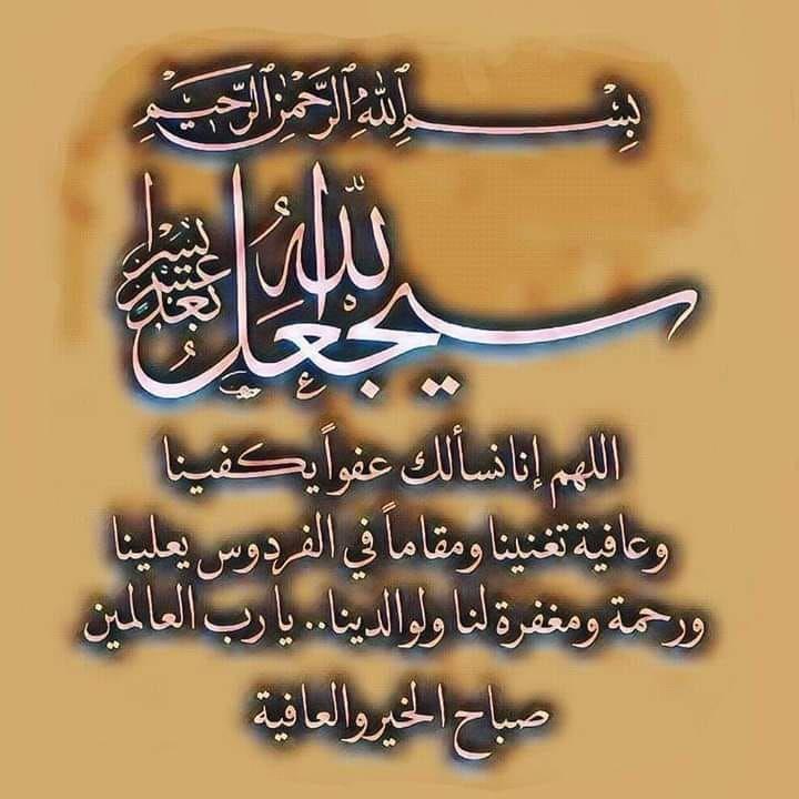 السلام عليكم ورحمة الله وبركاته في صباح تزهر الأرض بطيب قلوبكم وتصفوا الحياة بصفاء ن Good Morning Greetings Islamic Love Quotes Good Morning Beautiful Images