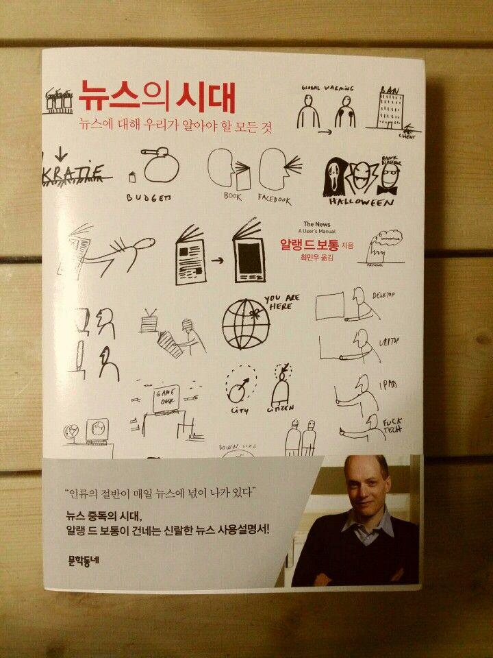 reading alain de botton's <The News A User's Manual>